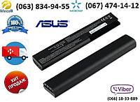 Аккумулятор (батарея) Asus A31-X401