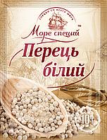 Перець білий мелений 10 г.