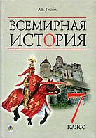 Всемирная история, 7 класс. Гисем А.В. (изд-во: Богдан)
