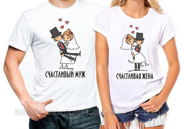"""Футболки парные """"Счастливый муж/жена"""", фото 2"""