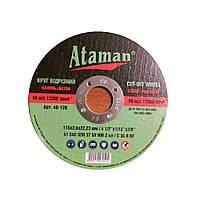Диск відрізний Ataman до каменю 115х2.0х22.23