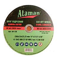 Диск відрізний Ataman до каменю 230х2.0х22.23
