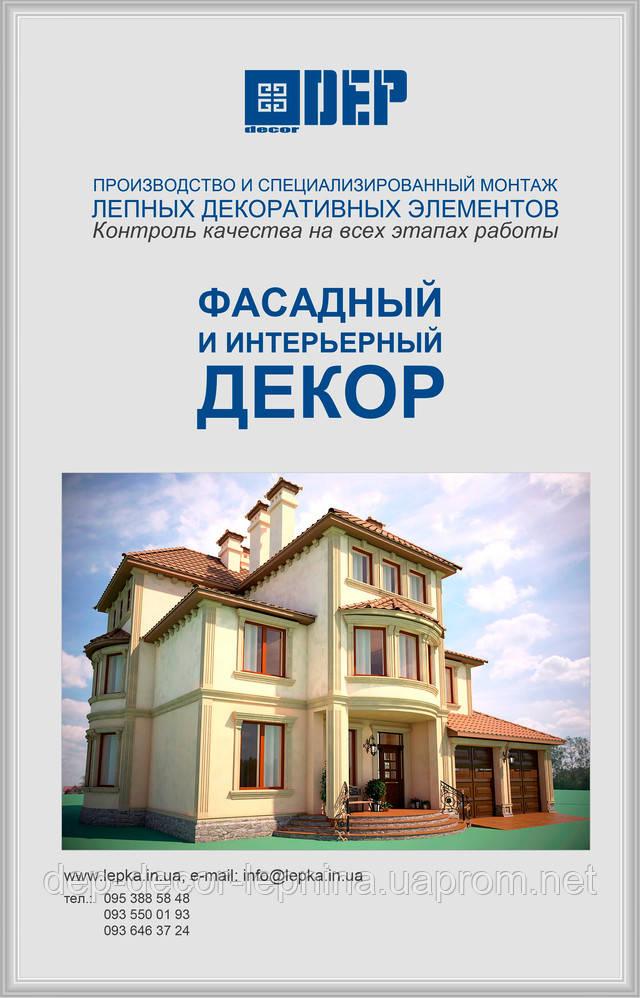 DEP-Decor - Лепнина из пенопласта, Фасадный и интерьерный декор