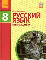Русский язык, 8 (8) класс. Баландина Н.Ф.