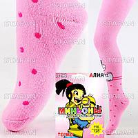 Красивые махровые колготы для девочки Aliya D-92 116-128 1-R