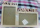 10 ЛЕТ ВМЕСТЕ рамка заготовка для декупажа и  декора, фото 2