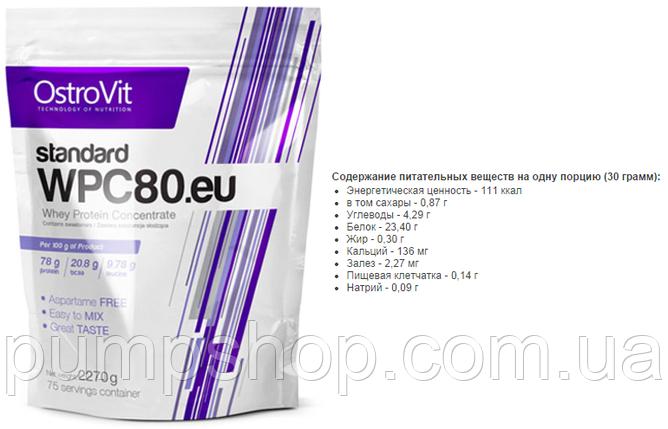 Сироватковий протеїн Ostrovit WPC 80 - 2270 г, фото 2