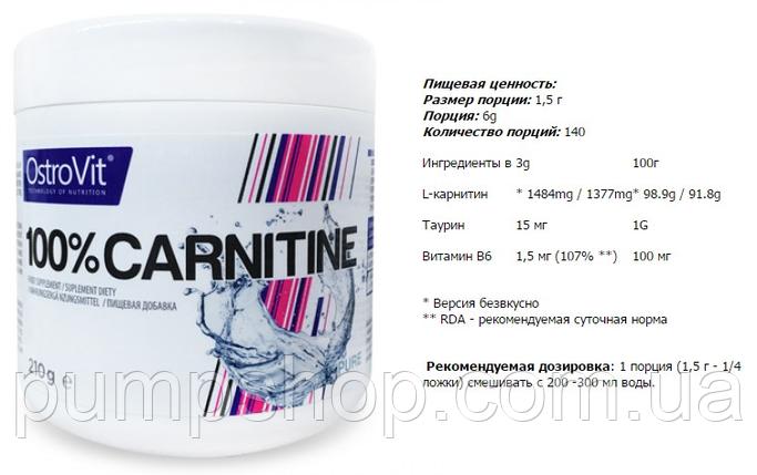 Л-карнитин OstroVit L-carnitine 210 г (уценка), фото 2