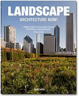 Landscape: architecture now!/ Ландшафтная архитектура сейчас!
