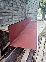 Планка примыкания RAL 3009(вишневый).280*210 мм.