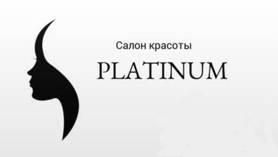 """Салон красоты """"Platinum"""""""
