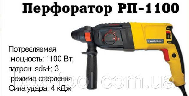 Перфоратор Росмаш РП-1100, фото 2