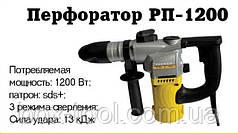 Перфоратор Росмаш РП-1200
