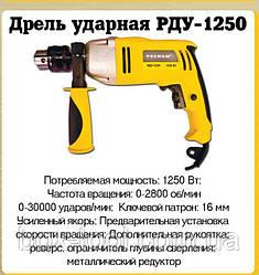 Дрель ударная Росмаш РДУ - 1250