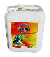 Средство для мытья посуды Perfectos с ароматом лимона (канистра) - 5 л.