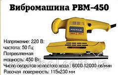 Виброционная шлифмашина Росмаш РВМ - 450
