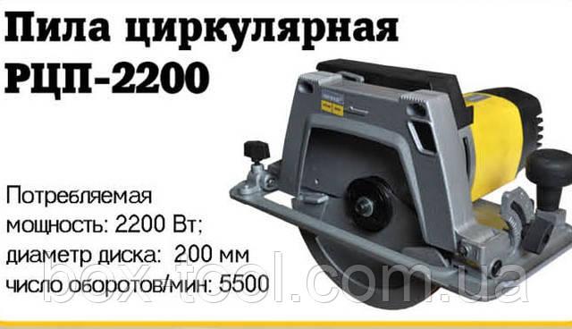 Пила циркулярная Росмаш РЦП - 2200, фото 2