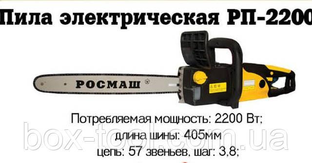 Электропила Росмаш РП - 2200, фото 2