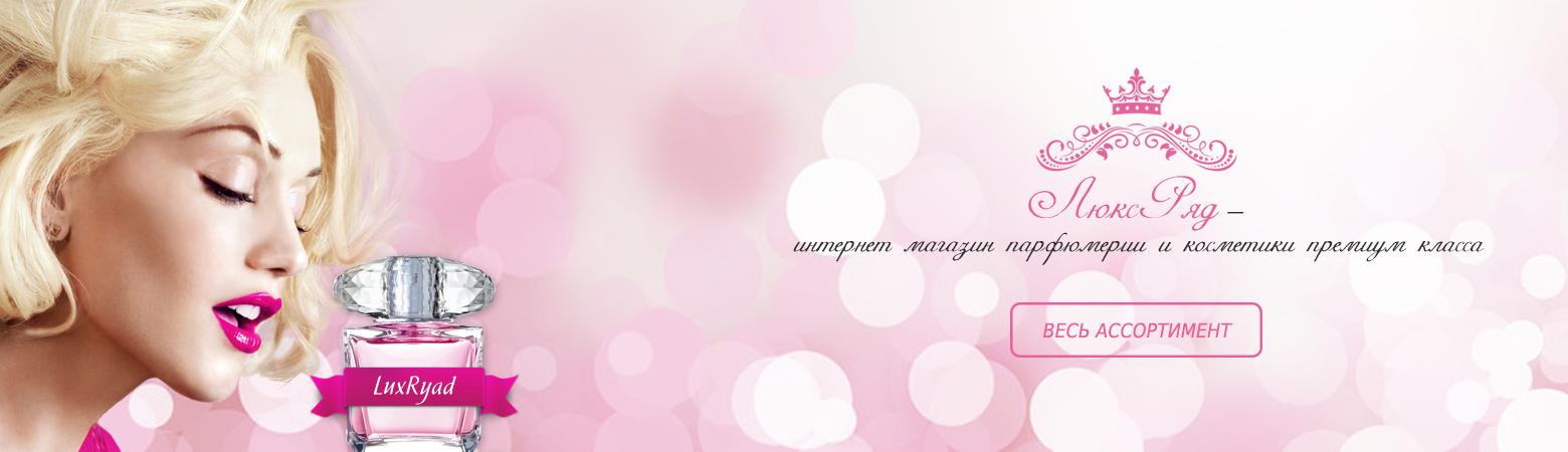 Интернет магазин парфюмерии и косметики, духи, туалетная вода мужская  женская, купить парфюмерию доставка по Украине, аромат, косметика и  парфюмерия опт, ... f865a3cb759