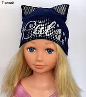 Трикотажная шапочка Кэт (в наличии синяя в 52 размере)
