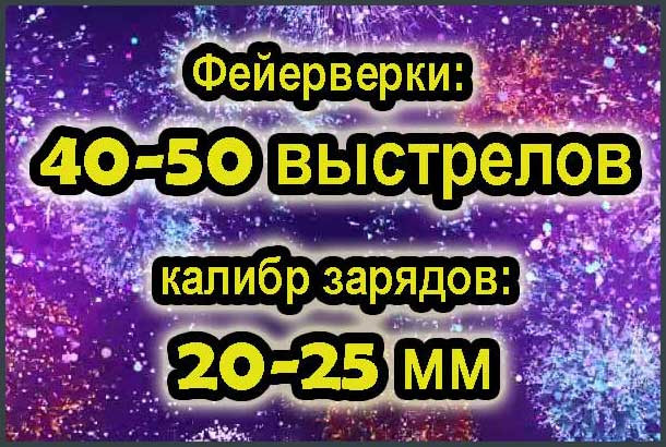 Фейерверки 50 залпов - калибр 20-25 мм