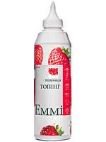 Топпинг ТМ Emmi Клубника 600 грамм