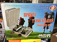 Примус туристический «Мотор Січ ПТ-3»