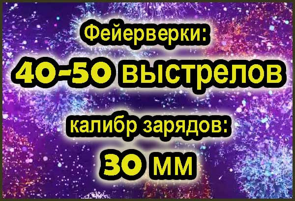 Фейерверки 50 выстрелов - калибр 30 мм