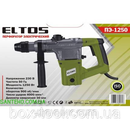 Перфоратор электрический Eltos ПЭ-1250, фото 2