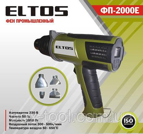 Фен промышленный Eltos ФП-2000Е, фото 2