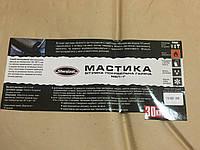 Мастика МБК-Г 30кг