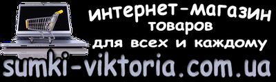 """Интернет магазин """"ВИКТОРИЯ"""". Товары для всех и каждого."""