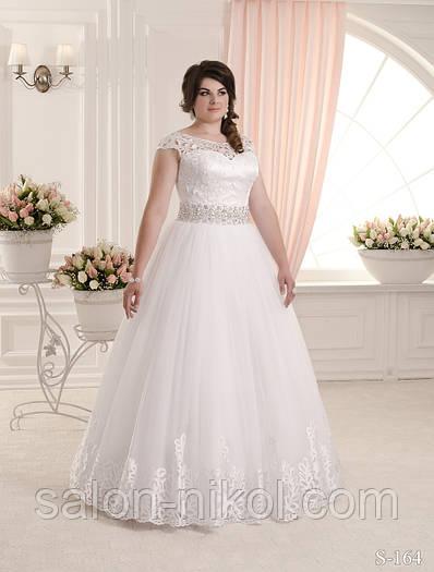 Свадебное платье S-164