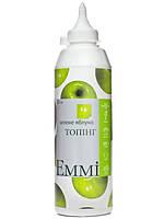 Топпинг ТМ Emmi Зелёное яблоко 600 грамм