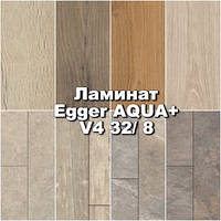 Ламинат Egger AQUA+ V4 32/ 8