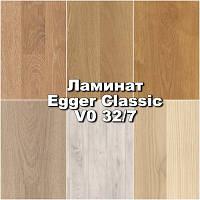 Ламинат Egger Classic V0 32/7