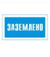 "Ексім-прилад Плакат ""Заземлено"" (240х130)"