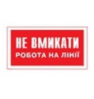 """Ексім-прилад Плакат """"Не вмикати! Робота на лінії"""" (240х130)"""