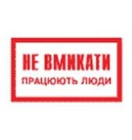 """Ексім-прилад Плакат """"Не вмикати! Працюють люди"""" (240х130)"""