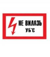 """Ексім-прилад Плакат """"Не влазь! Уб'є"""" (280х210)"""