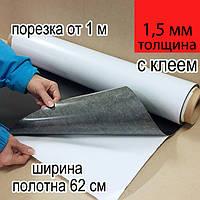 Магнитный винил 1,5 мм с клеевым слоем в погонных метрах. Ширина 62 см (1 м х 0,62 м)