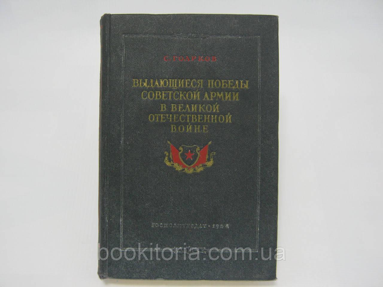 Голиков С. Выдающиеся победы Советской армии в Великой Отечественной войне (б/у).
