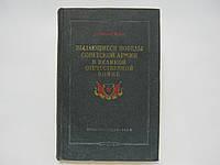 Голиков С. Выдающиеся победы Советской армии в Великой Отечественной войне (б/у)., фото 1