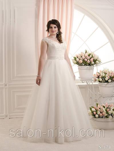 Свадебное платье S-174