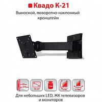 Кронштейн К-21 (крепление) выносной, поворотно-наклонный для LED, ЖК телевизоров и мониторов (черный) KVADO