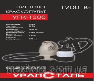 Краскопульт Уралсталь УПК-1200, фото 2