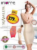 Моделирующая бесшовная юбка с завышенной талией . Цвыет телесный