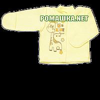 Детская кофточка р. 56 утолщенная с царапками демисезонная ткань КАПИТОН 100% хлопок ТМ Алекс 3221 Желтый