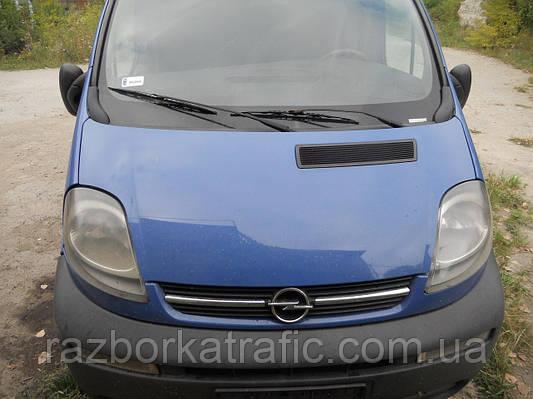 Капот синий на Renault Trafic, Opel Vivaro, Nissan Primastar