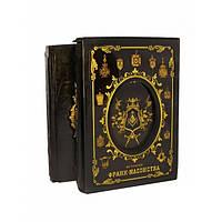Исторiя франк-масонства от вознiкновенiя его до настоящаго времени. (2 тома в 2-х книгах). Эксклюзивное издани